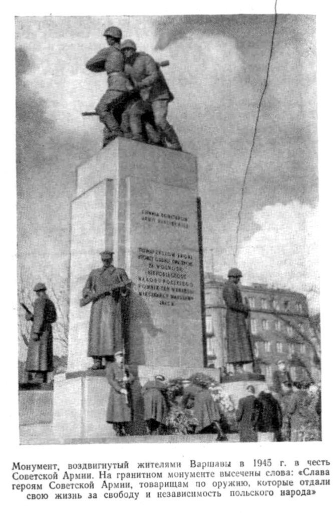 Варшава. Монумент в честь Советской армии