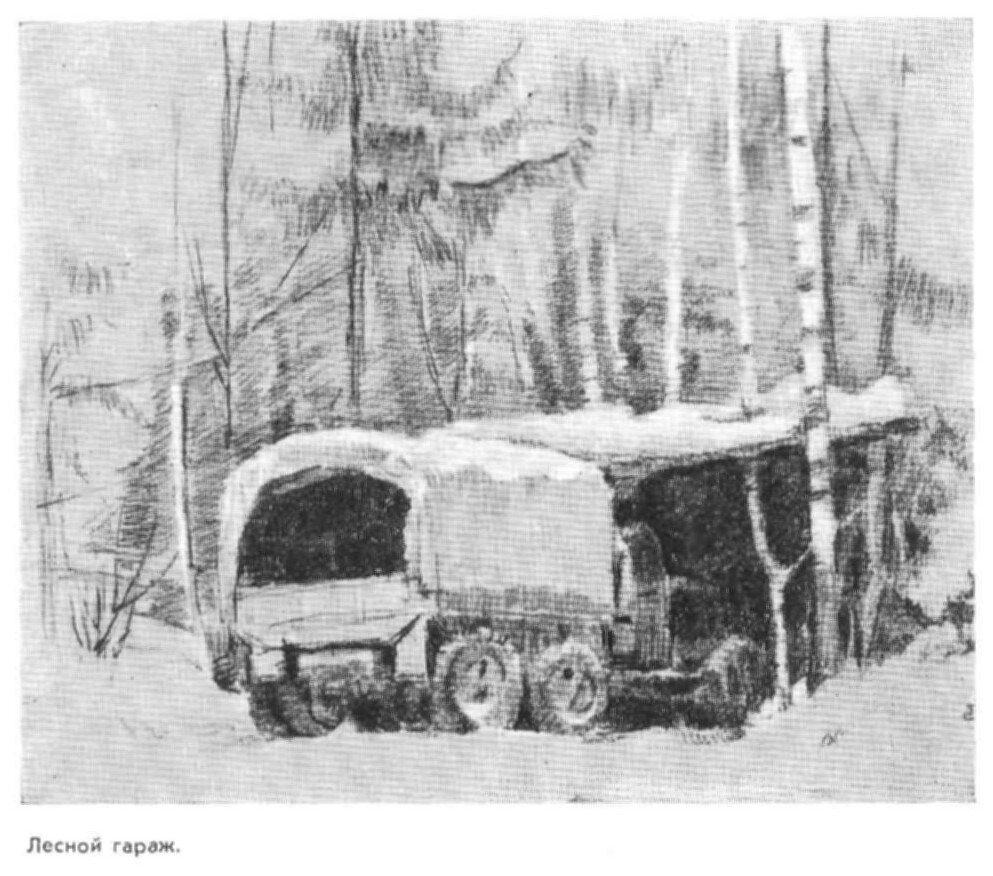 С.Уранова. Лесной гараж. 1944