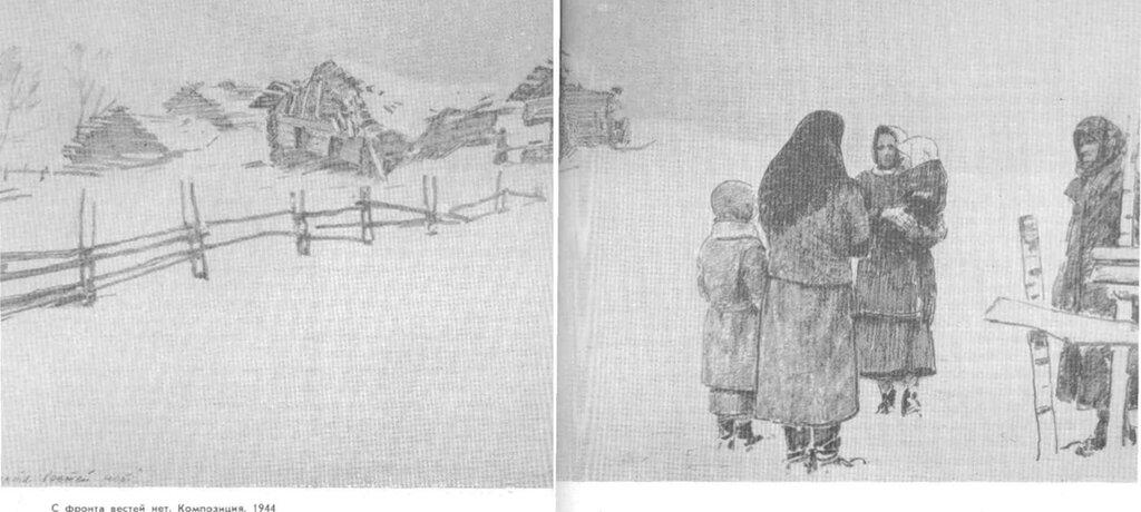 С.Уранова. С фронта вестей нет. 1944