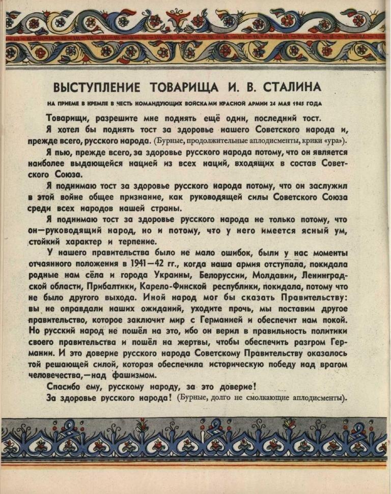 Пророчества о россии (ванги и сталина)