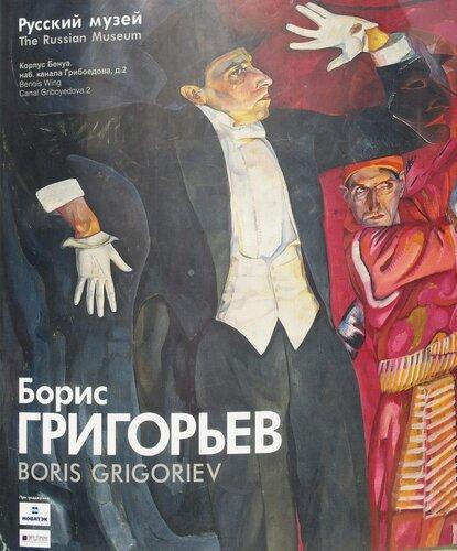 Русский музей выставка Бориса Григорьева