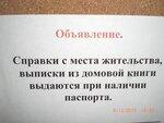 Инфо Стенд УК Губернский