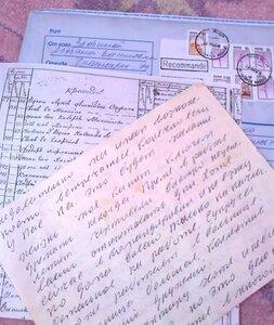 Письма семьи