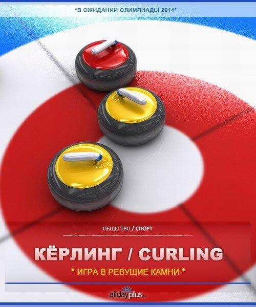 Кёрлинг/Сurling [в рамках подготовки к Олимпиаде-2014]