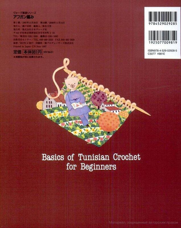 Тунисское вязание. на Яндекс.Фотках.  Фотографии в альбоме.