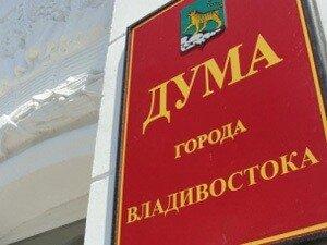 На автомобиль жителя Владивостока упал кусок городской Думы
