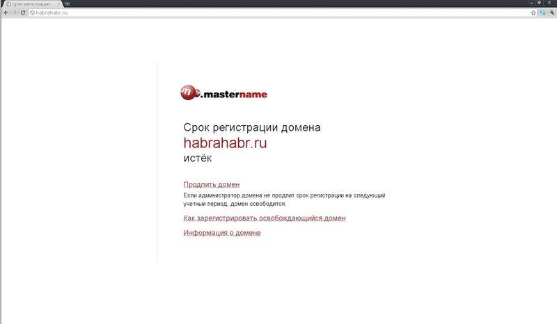 Срок регистрации домена habrahabr.ru истёк