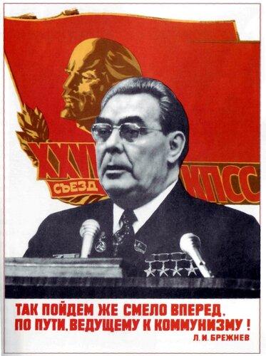 Брежнев, холодная война, застой, смерть Брежнева