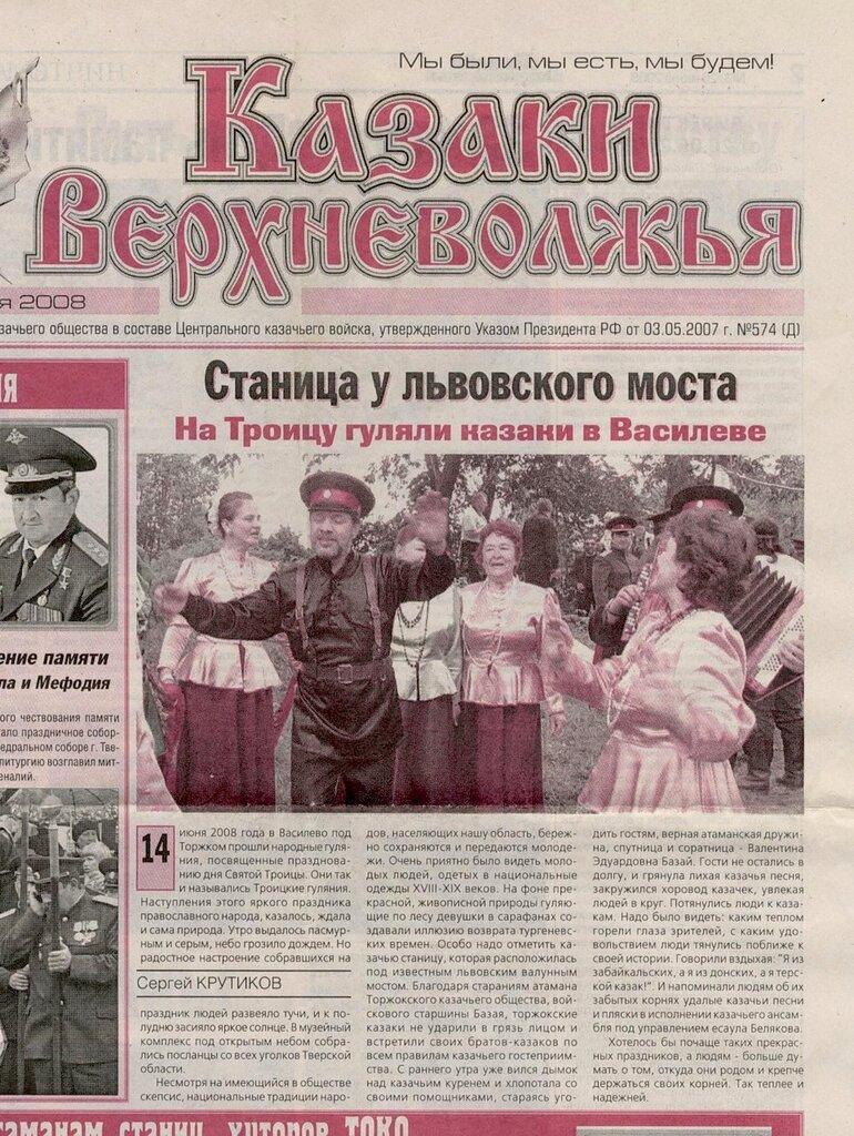 """Народный ансамбль песни и танца """"Тверь"""""""
