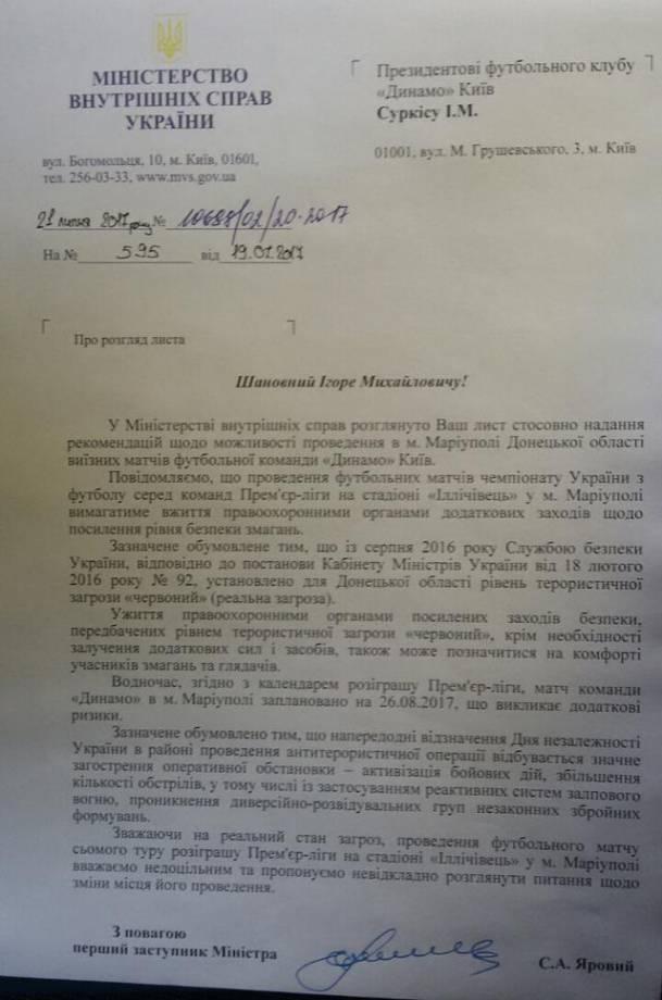 """Правоохранители рекомендуют """"Динамо"""" не проводить матчи в Мариуполе. ДОКУМЕНТ"""