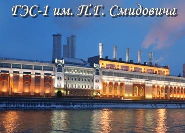 ГЭС-1 им. П.Г. Смидовича.jpg