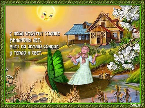 День Солнца Анимация Картинки Открытки gif