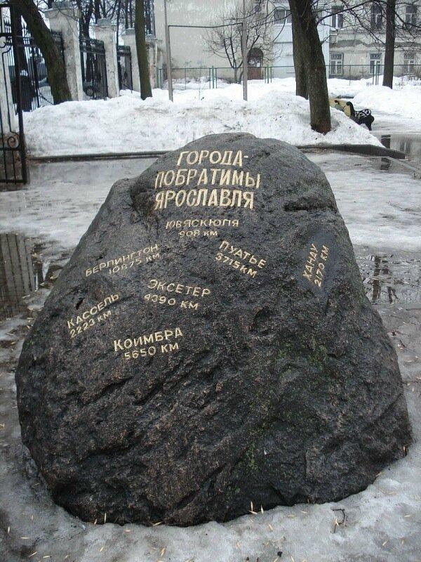 800px-Memorial_sign_sister-city_of_Yaroslavl_(back).jpg