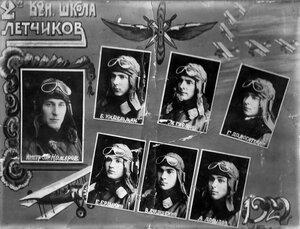 2 Военная Школа Лётчиков. 1929 г.
