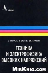 Книга Техника и электрофизика высоких напряжений