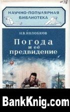 Книга Погода и её предвидение