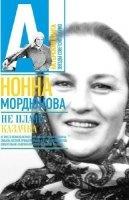 Аудиокнига Мордюкова Нонна - Не плачь, казачка (Аудиокнига)