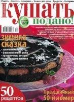 Журнал Кушать подано №12-01 (декабрь 2010 - январь 2011)