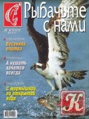 Журнал Книга Рыбачьте с нами № 5 2000