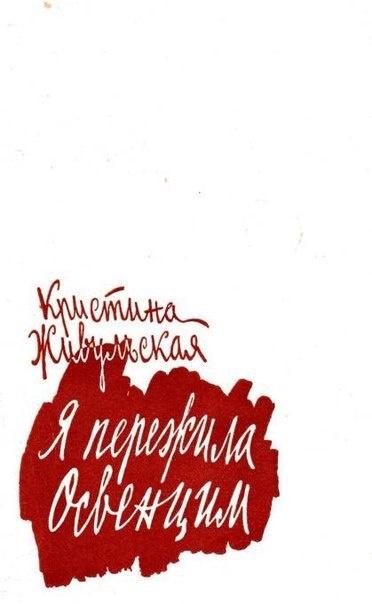 Книга Кристина Живульская Я пережила Освенцим