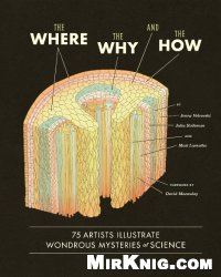 Книга The Where, the Why, and the How: 75 Artists Illustrate Wondrous Mysteries of Science