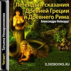 Аудиокнига Легенды и сказания Древней Греции и Древнего Рима