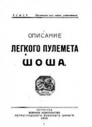 Книга Описание легкого пулемета Шоша