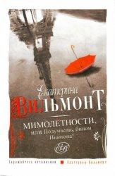 Книга Мимолетности, или Подумаешь, бином Ньютона! (аудиокнига)