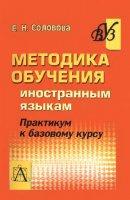 Книга Методика обучения иностранным языкам. Практикум к базовому курсу pdf 19,9Мб