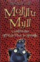 Аудиокнига Джорджия Бинг. Молли Мун и магическое путешествие во времени (Аудиокнига)