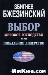 Книга Мировое господство или глобальное лидерство