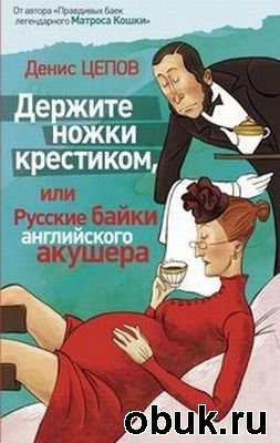 Аудиокнига Денис Цепов - Держите ножки крестиком (аудиокнига)
