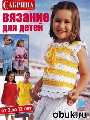 Журнал Сабрина Вязание для детей от 3 до 12 лет №4 2010
