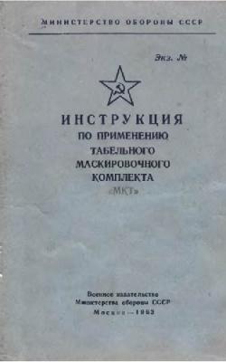 Книга Инструкция по применению табельного маскировочного комплекта (МКТ)