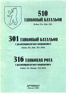 510.301.316 танковые батальоны