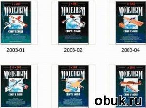 Журнал Моделизм спорт и хобби №1-6 2003