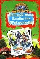 Книга Большая книга приключений в 12 томах fb2 17,07Мб