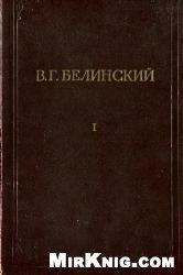 Книга В .Г.  Белинский.  Полное собрание сочинений в 13 томах