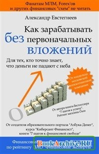 Книга Как зарабатывать без первоначальных вложений.