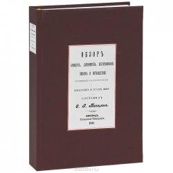 Книга Обзор записок, дневников, воспоминаний, писем и путешествий, относящихся к истории России и напечатанных на русском языке