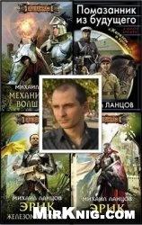Ланцов Михаил - Сборник произведений (9 книг)