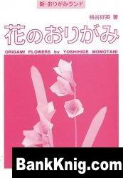 Книга Momotani - Origami flowers pdf 6,79Мб