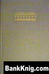 Книга Введение в матаматематику djvu 8Мб