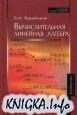 Книга Вычислительная линейная алгебра