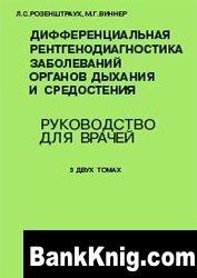 Книга Дифференциальная рентгенодиагностика заболеваний органов дыхания и средостения. В 2-х томах. pdf 13,94Мб
