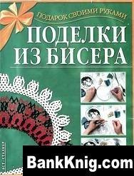 Книга Поделки из бисера. Подарок своими руками djvu 2,2Мб