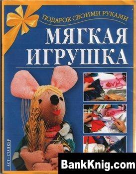 Книга Мягкая игрушка. Подарок своими руками. pdf  18,3Мб