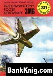 Книга Przeciwpancerny pocisk kierowany 3M6  [Typy Broni i Uzbrojenia 039] pdf в rar  2,79Мб
