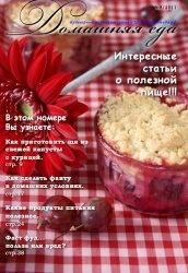 Книга Домашняя еда №8 2011 г.