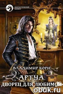Книга Владимир Корн - Артуа. Дворец для любимой